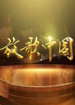 放歌中国2021
