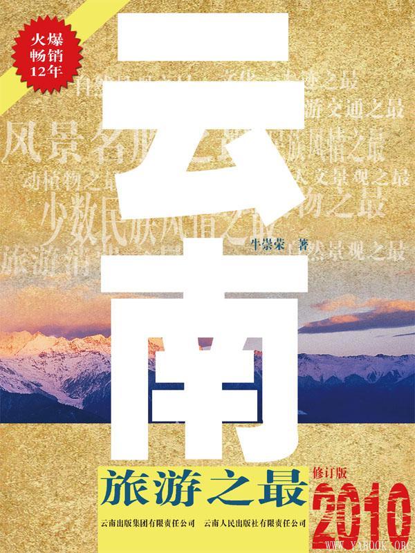 《云南旅游之最》封面图片