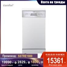 Отдельностоящая Посудомоечная машина Comfee CDW450W Ширина 45см 9 комплектов 4 программы