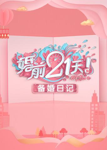 婚前21天 备婚日记  普通话高清海报