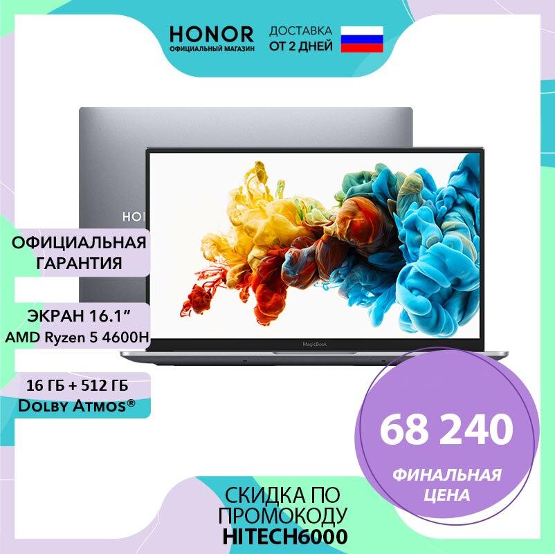 Ноутбук HONOR MagicBook Pro R5-4600H 16+512 | Скидка -6000 руб |【AMD Ryzen 5 4600H, 16ГБ+512 ГБ, SSD, IPS, Radeon™ Graphics 4k】