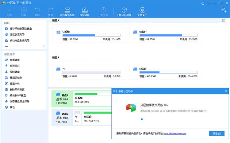 分区助手技术员版 v8.7.0 简体中文绿色特别版