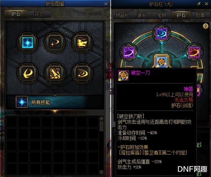 DNF:水果3+歧路2崛起!剑魂大拔刀比2个觉醒伤害高,才20秒CD插图(3)