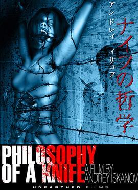 刀的哲学 Philosophy of a Knife
