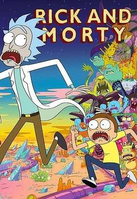 瑞克和莫蒂 第三季全集观看