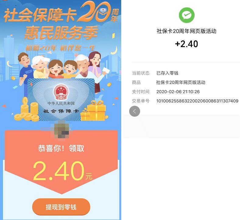 微信绑定社保卡获取2-6元现金红包!插图