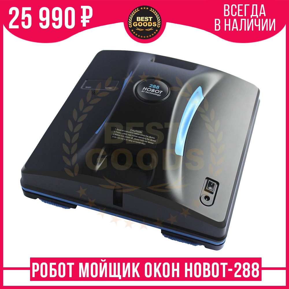 HOBOT 288 Household Windows Cleaner Robot Window Cleaning Vacuum Cleaner Wiper Wet Dry Remote Control Electric New Year 11.11