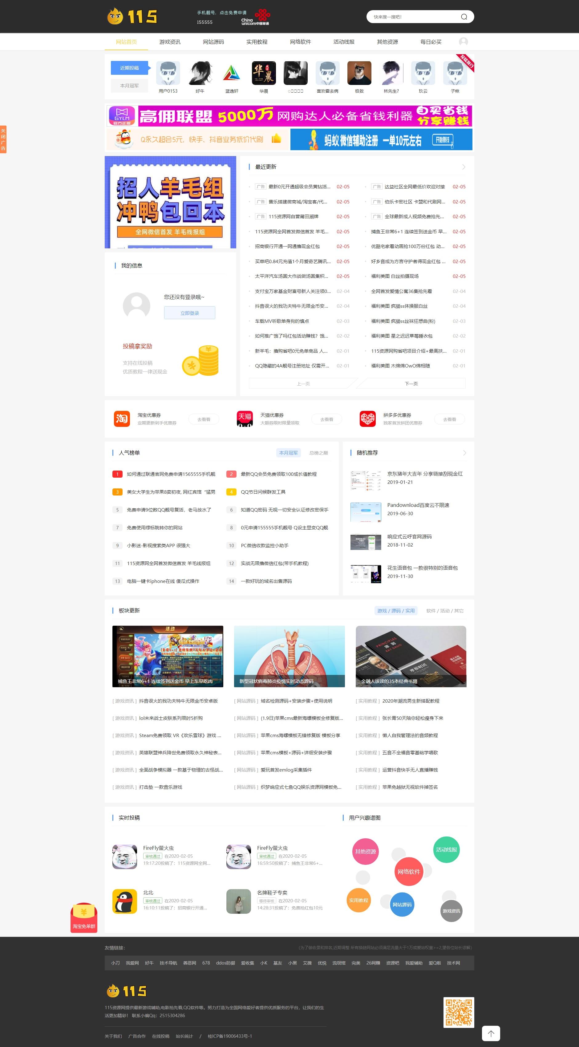 emlog高仿115资源网源码