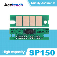 Aecteach чип для картриджа с тонером для Ricoh SP 150 150SU 150 Вт 150SUw SP150 SP150su sp150w sp150suw чипы для отдыха принтера