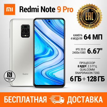 Smartphone Xiaomi Redmi Note 9 Pro 6 + 128 | rostest | fast delivery | White | NFC | official warranty
