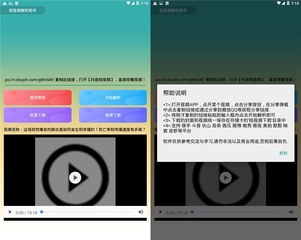 安卓短视频解析助手v1.0