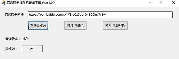 PC百度网盘提取码查询工具