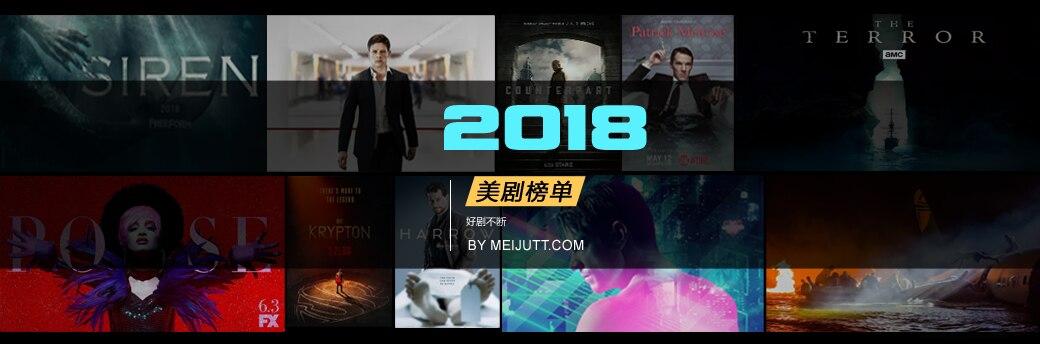 2018新剧榜单海报