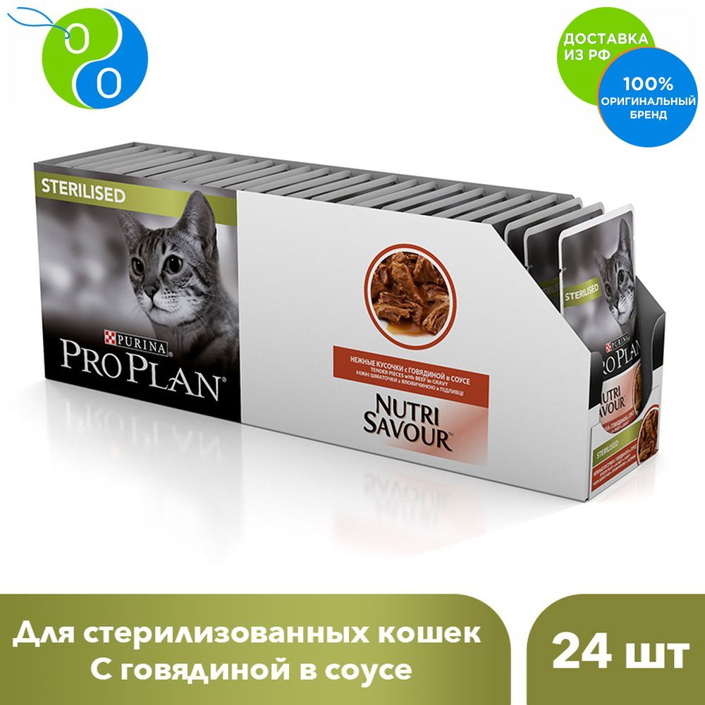 Set wet food Pro Plan Nutri Savour for adult neutered cats and neutered cats with beef sauce, Spider, 85g x 24 pcs.,Pro Plan, Pro Plan Veterinary Diets, Purina, Pyrina, Adult, Adult cats Adult dogs for healthy developm недорого