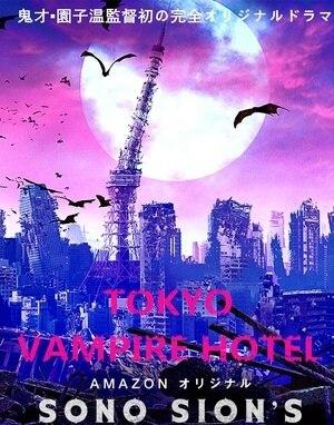东京吸血鬼酒店