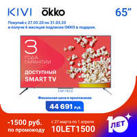 "Телевизор 65"" KIVI 65U700GR Smart TV Android 9 HDR Голосовой ввод"