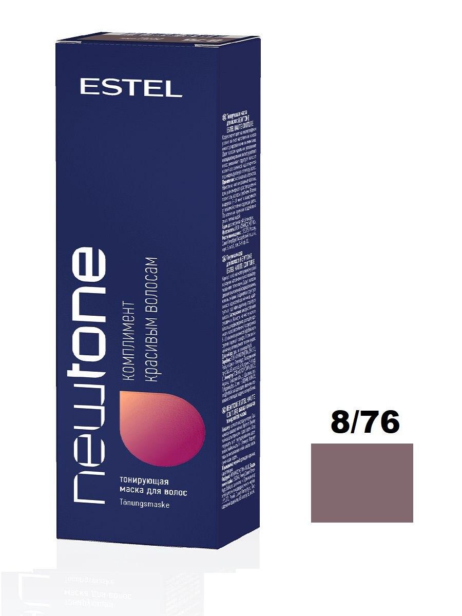 NTB8/76 Тонирующая маска для волос NEWTONE ESTEL 8/76 Светло-русый коричнево-фиолетовый 60 мл.
