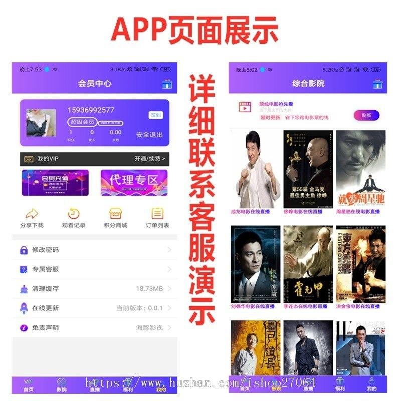 聚合影视app源码双端千月影视源码共享影视vip源码vip影视app搭建