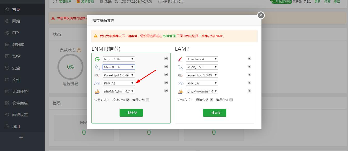 宝塔Linux面板+WordPress快速建站 三步立即拥有自己的网站