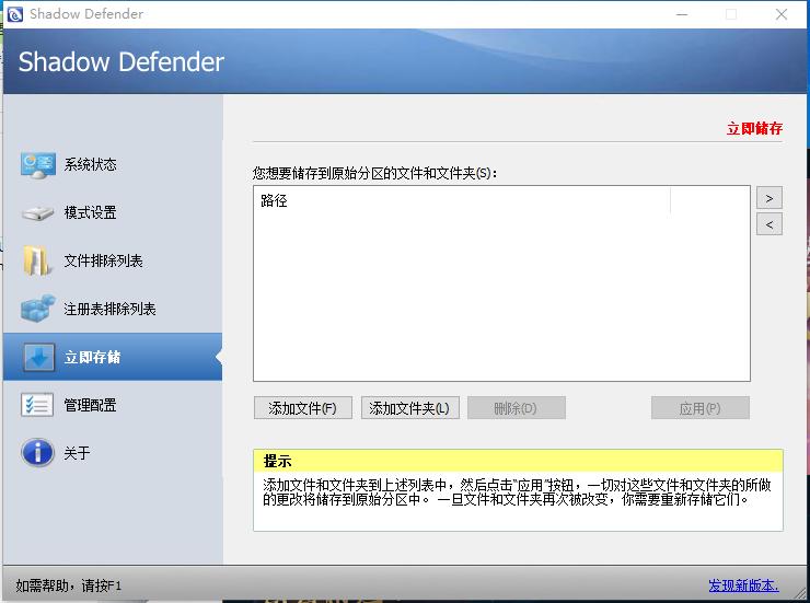 Win10影子卫士系统shadow defender中文版带永久注册码-it168资源网