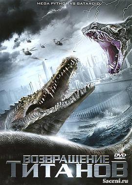 巨蟒大战恐鳄