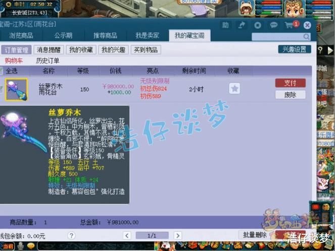 梦幻西游:第一无级别棒285万被瞬秒,230件军火一次性鉴定完!插图