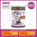 230 гр. Сладкий урбеч шоколадно кокосовый TM #Намажь_орех. Без сахара, без пальмового масла.