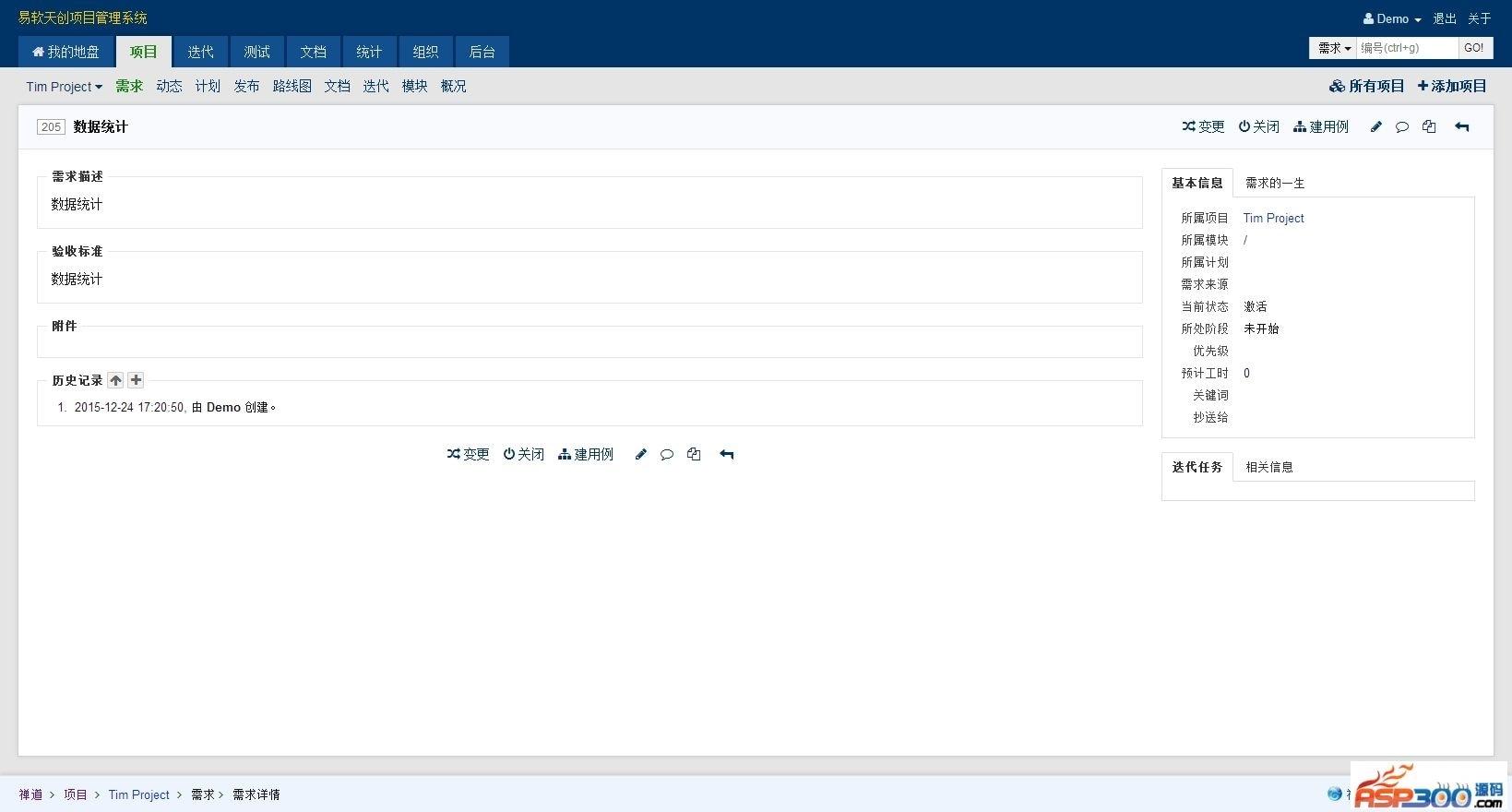 禅道项目管理软件 v12.4.2 开源版
