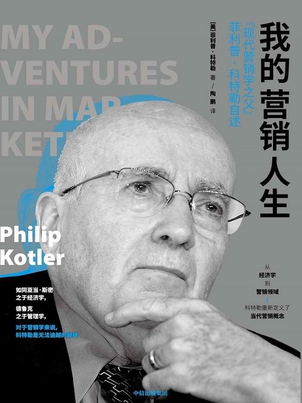 """《我的营销人生:""""现代营销学之父""""菲利普·科特勒自述》封面图片"""