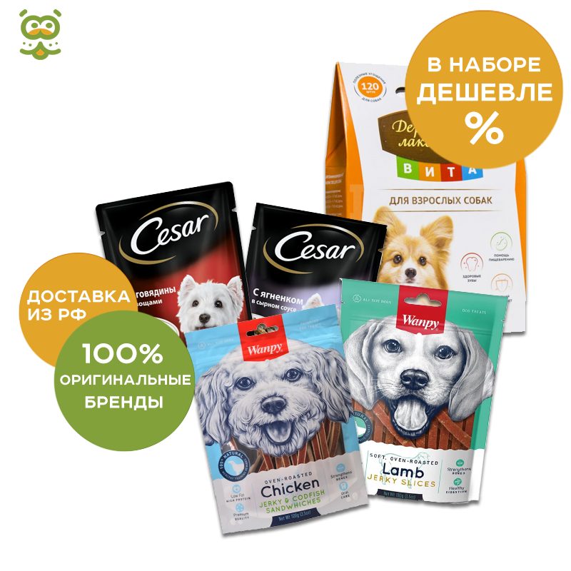 Set for dogs: паучи Cesar, dainty Wanpy, vitamins Rustic goodies Vita goodies