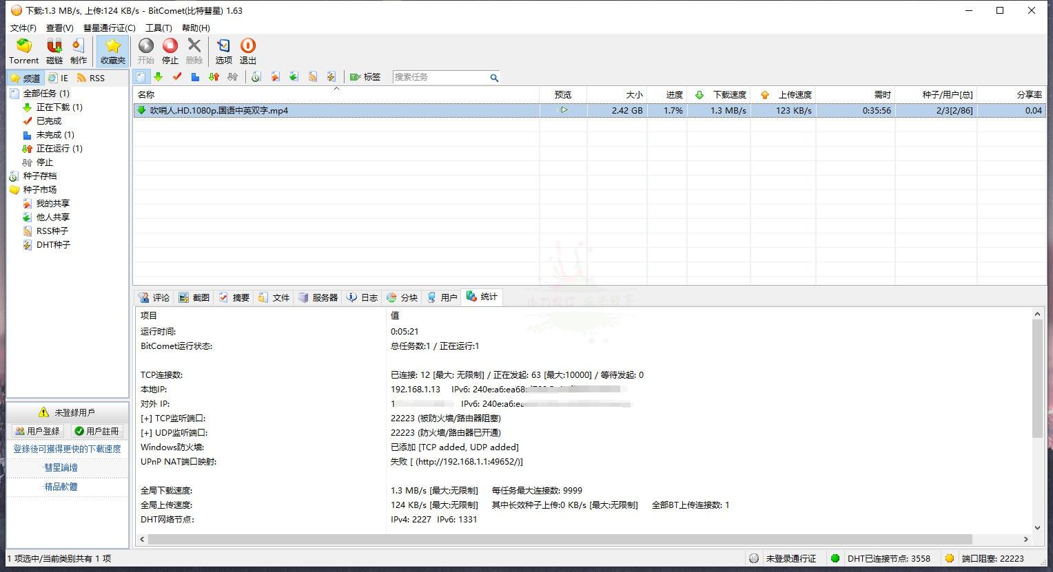 最新Tracker地址 提升BT速度-52资源网