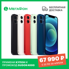 Смартфон Apple iPhone 12 128GB [Ростест, новый, SIM любых операторов, официальная гарантия]