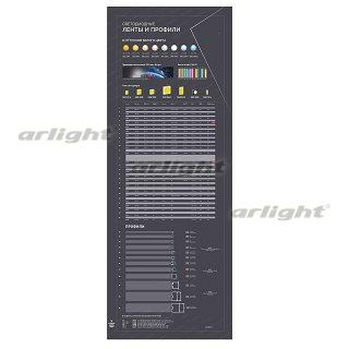 000890 Stand Ribbon Profile RT-LUX-S1-1760x600mm (DB, Film, Light) Box-1 Pcs ARLIGHT Promotional Materials.