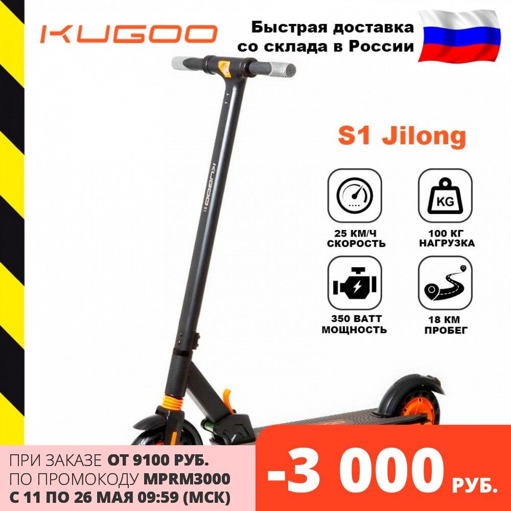 [Склад в России] KUGOO S1 электросамокат от завода Jilong, оригинал 350 Вт 6 Ah. Бесплатная доставка по России