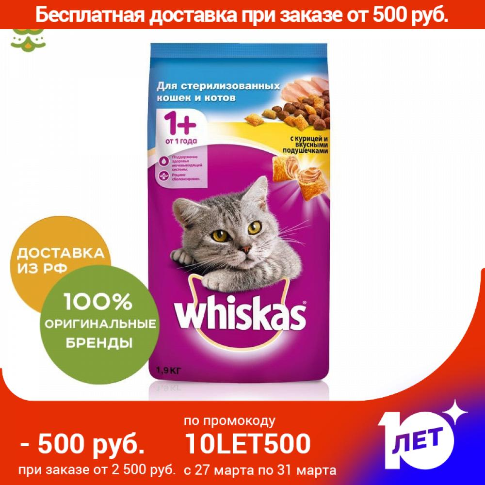 Whiskas For Sterilized Cats And Cats, Chicken, 1.9 Kg.