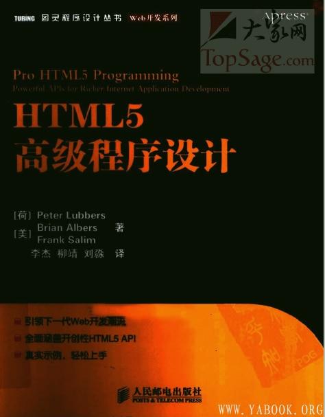《HTML5高级程序设计》封面图片