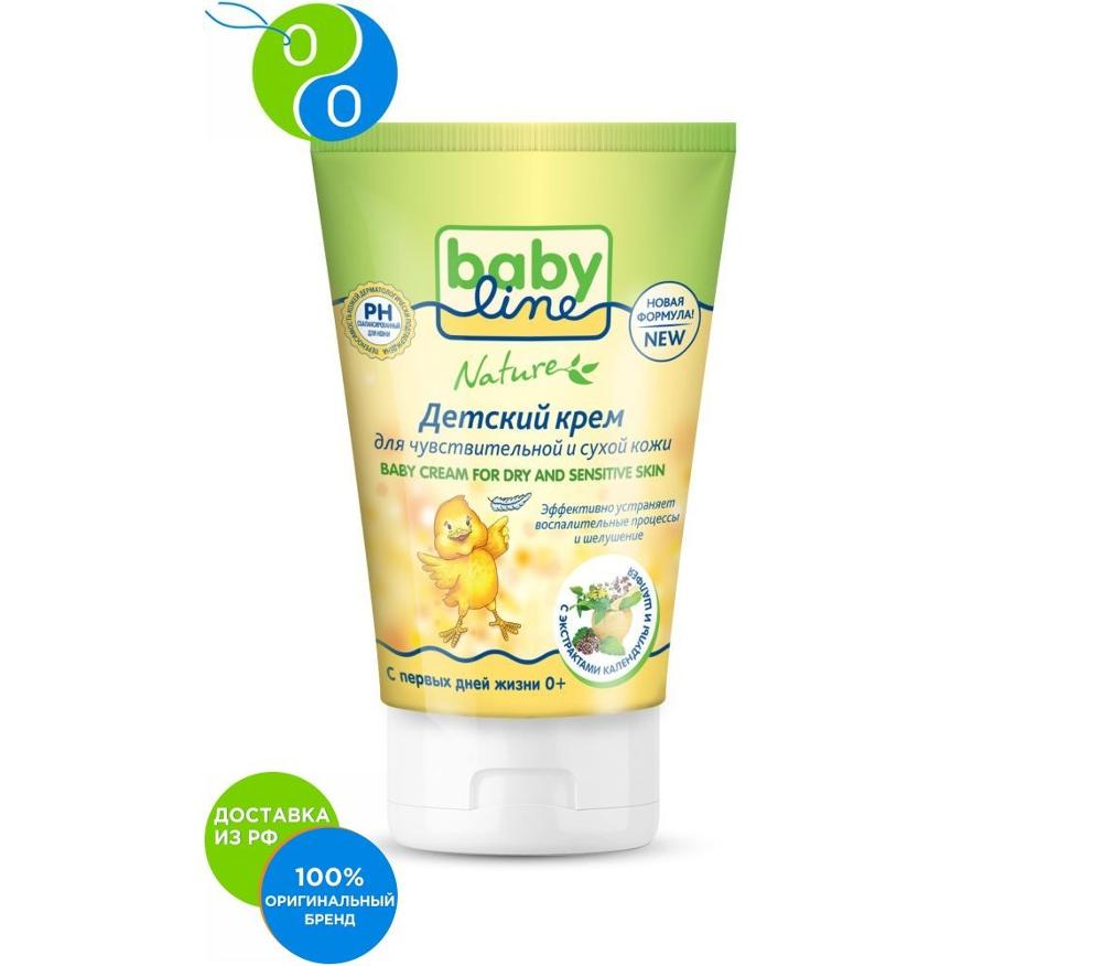 цены Babyline cream for children for dry and sensitive skin 125ml,BabyLine, Baby Line, Babi Line, beybilayn, bebilayn, bebilain, beybilain, baby cream, cream for sensitive skin, cream for the kids, baby cream for children C