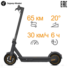 Ninebot MAX G30P Electric Scooter 350W Powerful 65KM Long Range Fast Charging 10 inch Segway Suitcase Folding Scooters Adults