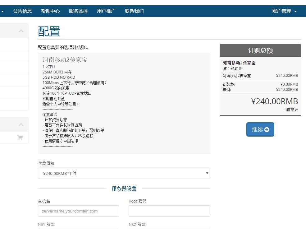 羊毛党之家 新商家慎重-6yun:230元/年/256MB内存/5GB空间/4TB流量/100Mbps端口/KVM/河南移动/河北联通/浙江联通