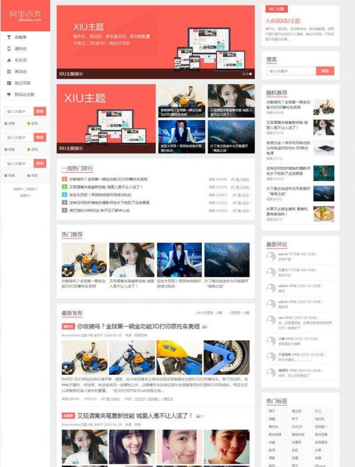 WordPress主题:阿里百秀XIU V7.1主题破解版