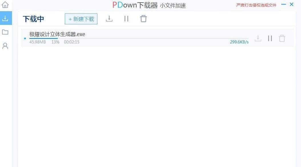度盘新下载工具PDown1.1