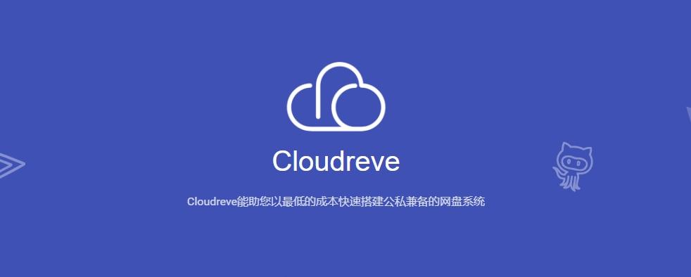 Cloudreve V3发布,支持六大云存储存/OneDrive世纪互联/Aria2等