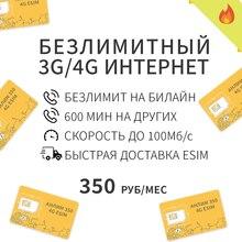 Esim Симкарта безлимитная Билайн Безлимитный интернет 4g