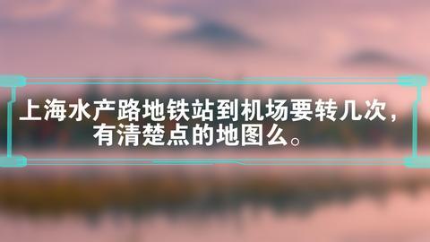 上海水产路地铁站到机场要转几次,有清楚点的地图么。