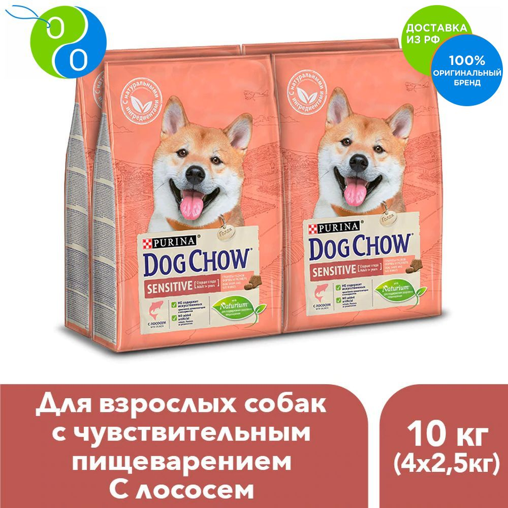 Set of dry Dog Chow food for adult dogs with sensitive digestive salmon, package, 2.5 kg x 4 pcs.,Dog Chow, Purina, Pyrina, For active dogs, adult dogs, for cats, for dogs, puppies, turkey, pet food, chicken, salmon, A cute deer patterned christmas new year socks for pet cat dog white red size l 4 pcs