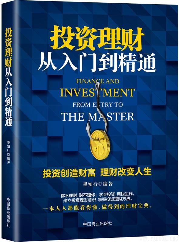 《投资理财从入门到精通》扫描版[PDF]