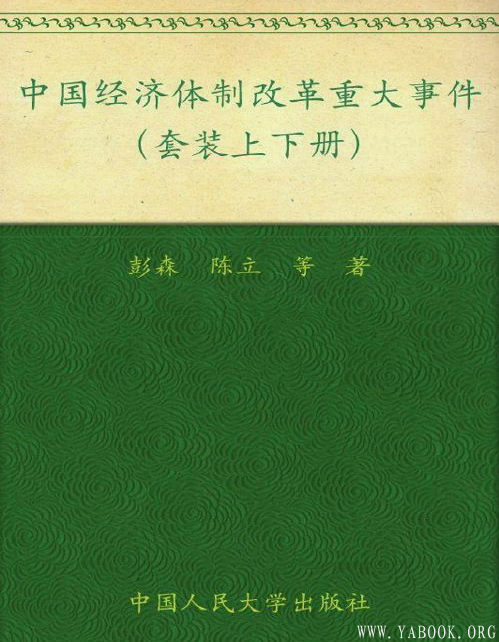 《中国经济体制改革重大事件(套装上下册)》封面图片