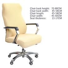 Офисное кресло чехол стрейч Водонепроницаемый анти грязный для