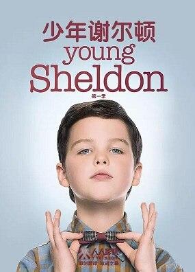 少年谢尔顿第一季