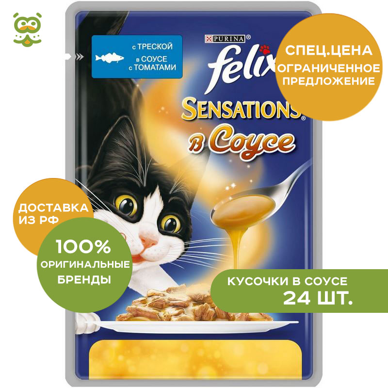 Cat wet food Felix Sensations cat spider (pieces in sauce), Cod and tomato, 24*85 g. цены онлайн